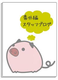 番外編・スタッフブログ